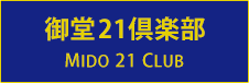 https://www.mido21.club/御堂21倶楽部