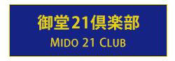 御堂21倶楽部ロゴ